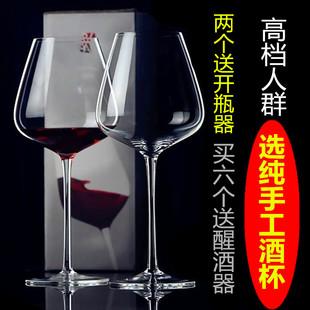勃艮第水晶红酒杯大号2个套装6个高脚杯欧式家用玻璃大肚醒酒酒具