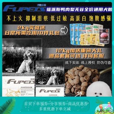 福派斯狗粮鸭肉梨祛泪痕全价通用成犬幼犬2kg12kg泰迪比熊金毛粮