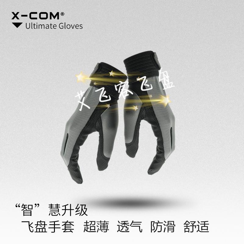 艾克极限飞盘手套XCOM2021新品超薄透气防滑飞盘专用手套