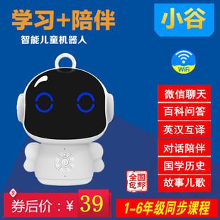 智能机器人儿童会说话的wifi早教机