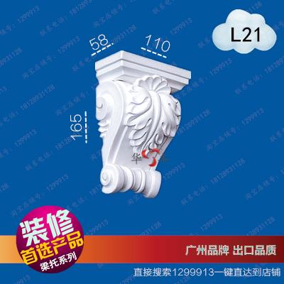 广州华丰工厂直销石膏线条梁托中式欧式雕花门头造型装饰配件L21