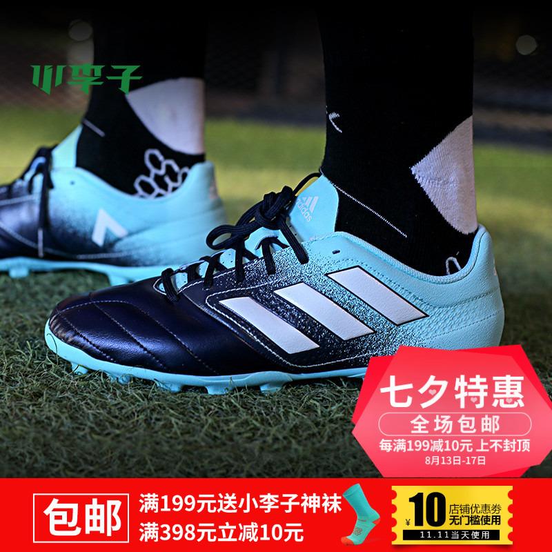 小李子:专柜正品adidas阿迪达斯ACE 17.4 AG人工草足球鞋S77089