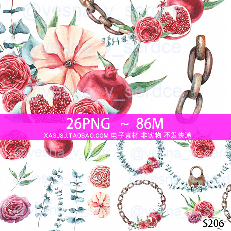S206手绘水彩石榴锁链PNG免抠图插画PS平面花环装饰印花设计素材