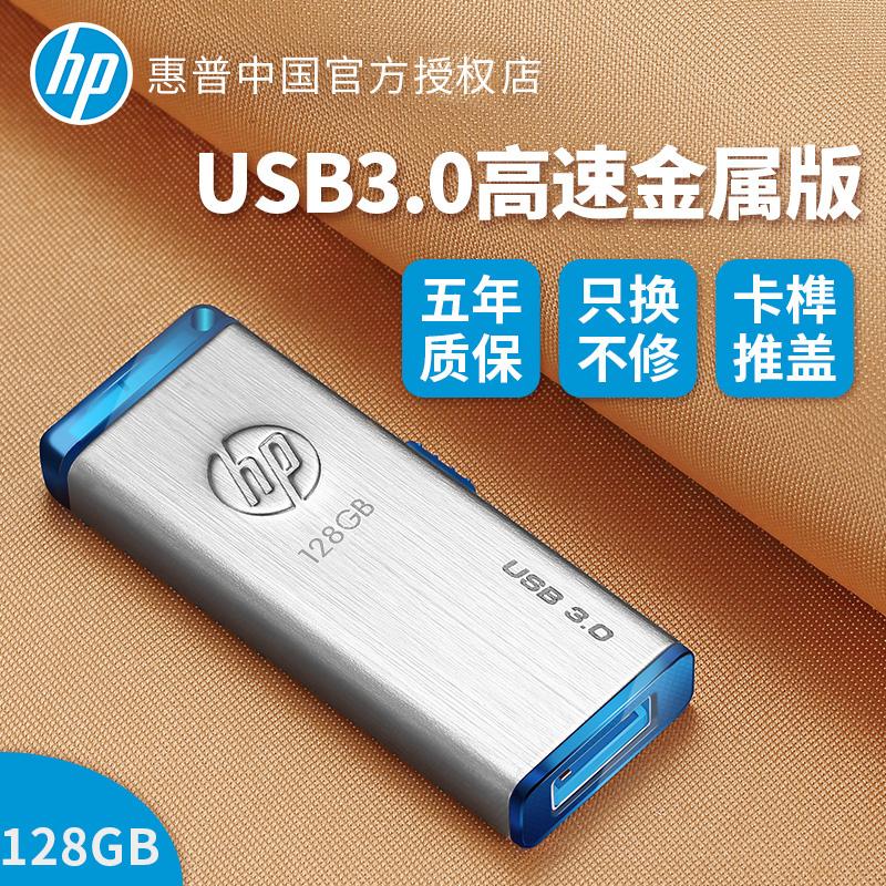 HP/惠普u盘128g高速传输USB3.0定制刻字汽车车载电脑两用定制个性学生优12月12日最新优惠