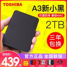 东芝移动硬盘2t小黑A3高速USB3.0兼容苹果mac移动硬移动盘2tb加密