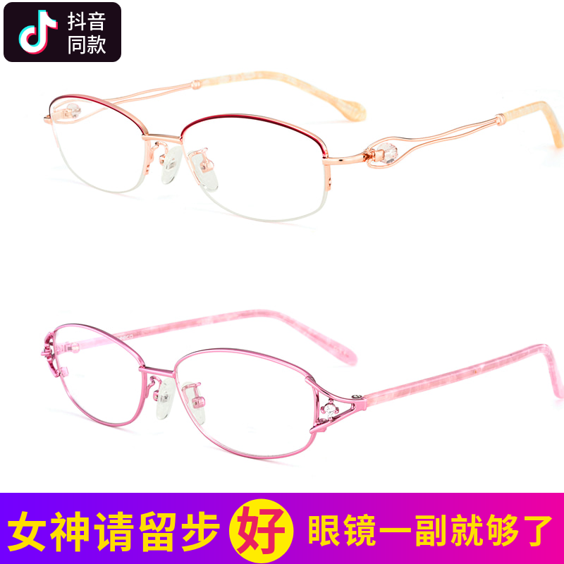 Ultra light myopia glasses female fashion anti blue radiation finished half frame full frame round face with degree student Han