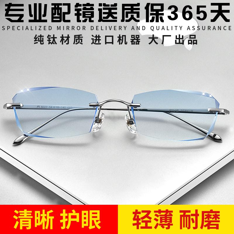 近視の眼鏡の男性の純粋なチタンの女性は枠がなくて辺を切って超軽いです。