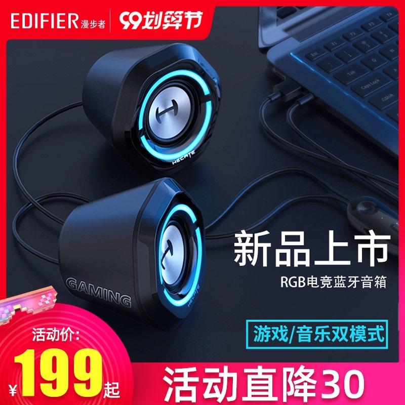 漫步者G1000电竞无线蓝牙音响台式电脑家用迷你吃鸡游戏音箱小型影响笔记本重低音带灯光USB喇叭低音