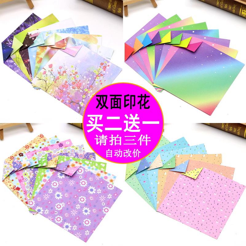 正方形10-15厘米双面印花手工折纸儿童益智千纸鹤叠纸彩色卡纸