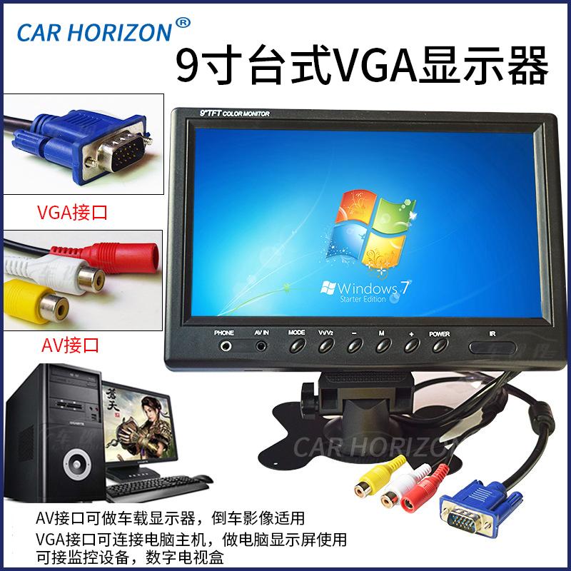 车载高清7寸9寸台式显示器VGA 接口单反航拍监视器数字屏AV