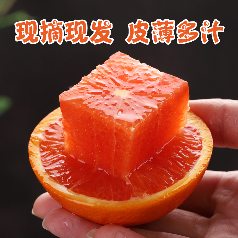 Three Gorges Chinese red blood orange fresh fruit red heart navel orange orange orange red flesh sweet orange hand peeled orange snow orange