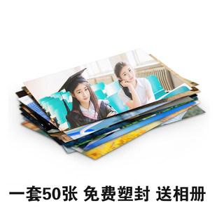 洗照片包邮 塑封送相册5寸6寸50张照片冲印打印冲洗相片晒手机照