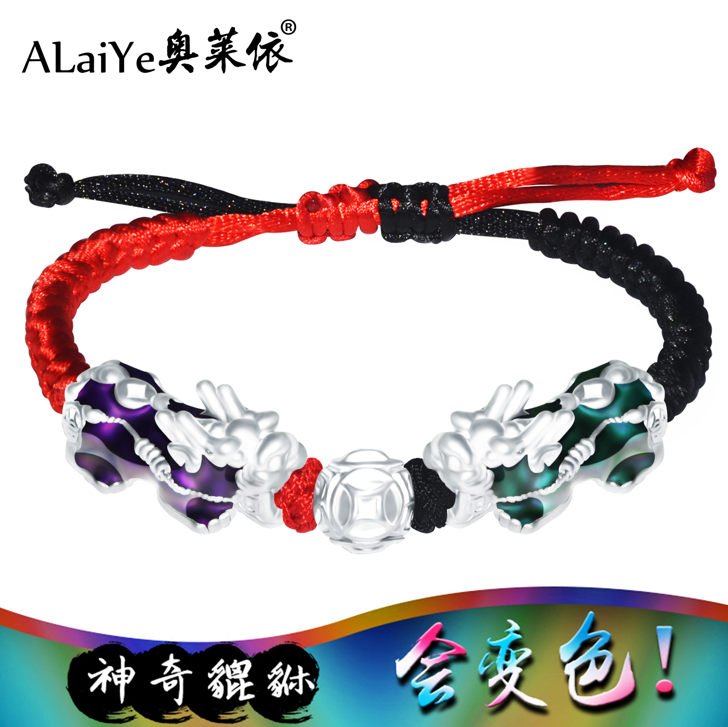 Sterling Silver temperature sensitive color changing double color bracelet for men and women in the year of birth red and black rope lovers hand ornaments with engraved characters and strings