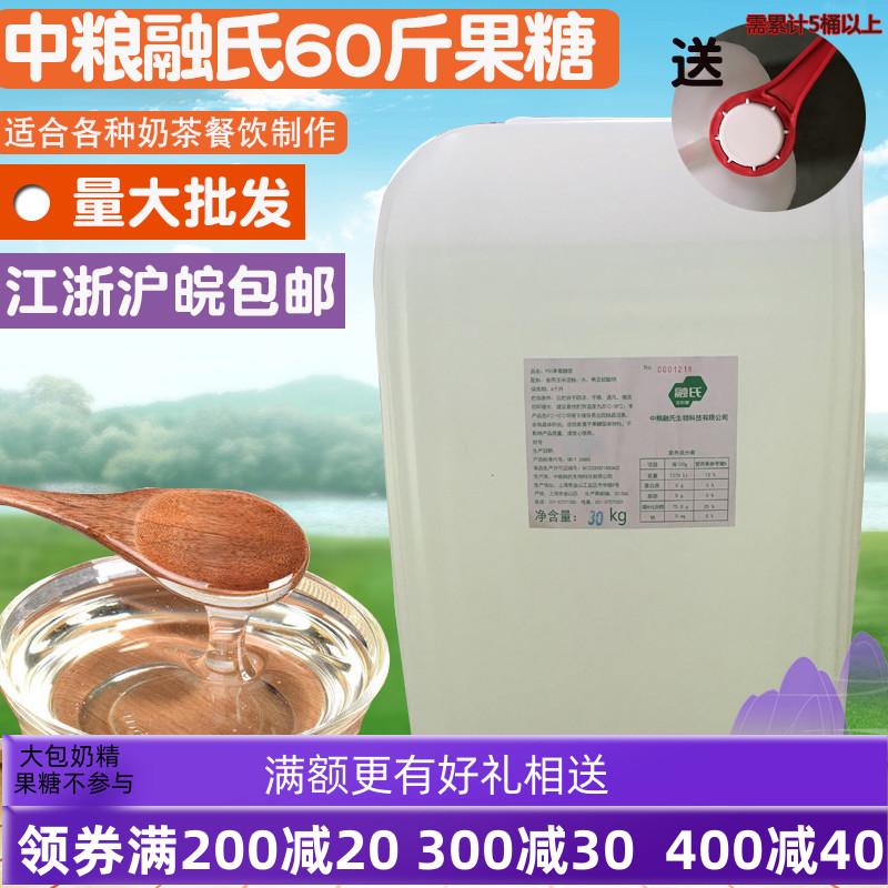 奶茶原料中粮F60调味糖浆融氏果糖30kg液体调式糖浆加盟连锁
