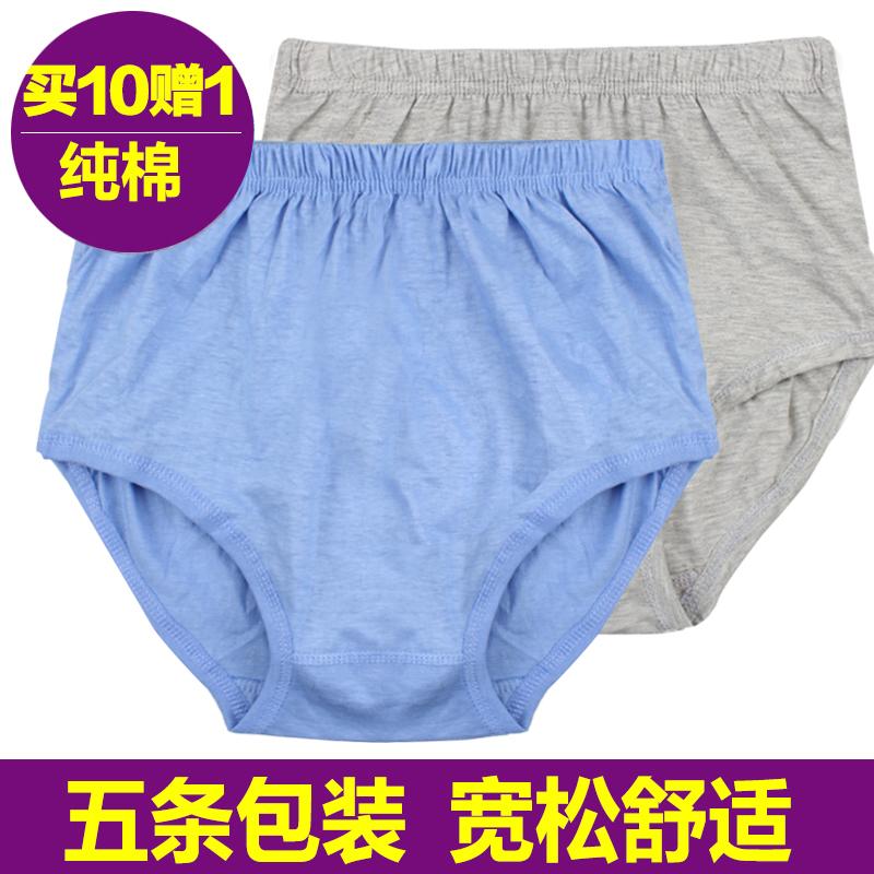 5条装中老年纯棉高腰男士宽松裤头假一赔十