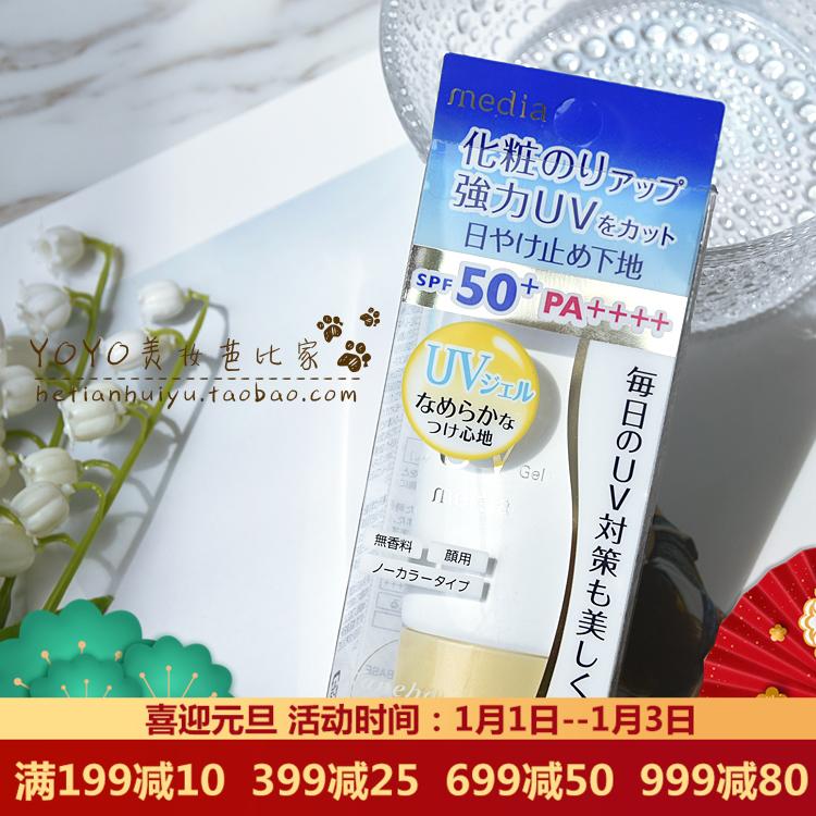 日本嘉娜宝media媚点UV防晒水凝�ㄠ�SPF50妆前隔离乳30g清爽控油