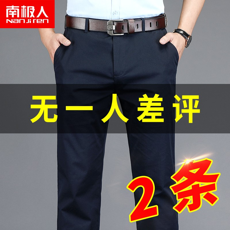 South polar casual pants men's spring and summer new business fit trousers straight tube and loose cotton pants