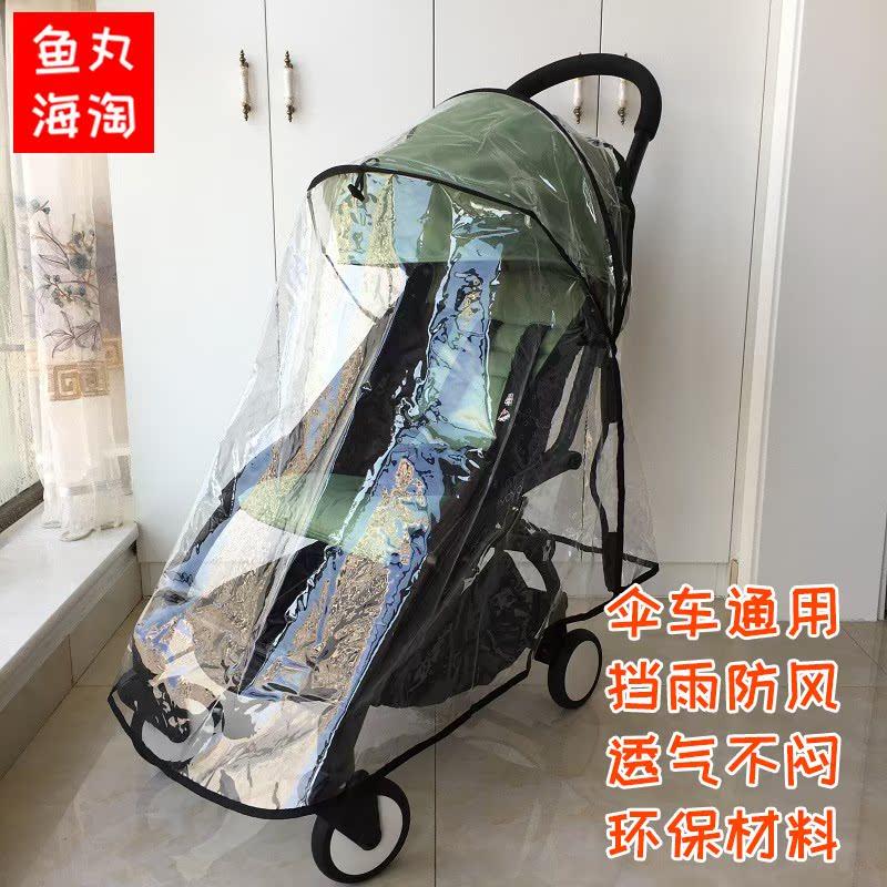 2019环保babyzen yoyo婴儿推车雨罩防风雨罩透气伞车通用材料新款