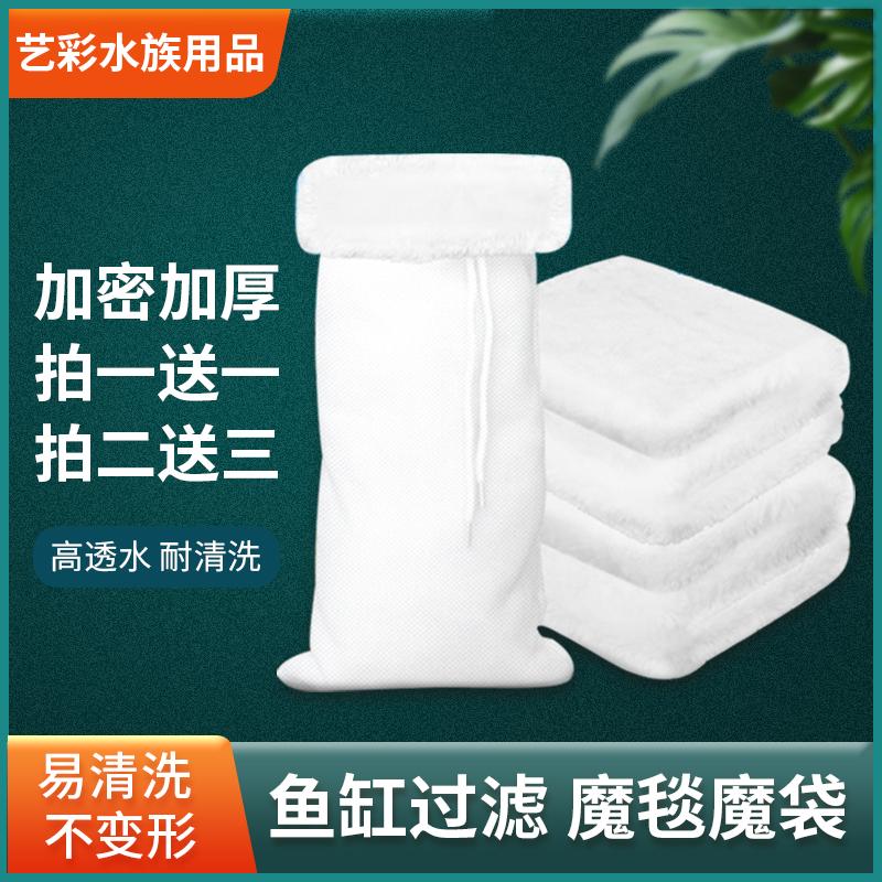 鱼缸过滤魔袋魔毯高透水过滤棉干湿分离过滤袋过滤毯高效净化水质