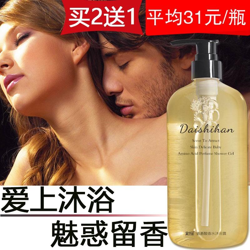 香水沐浴露持久留香72小時男女士全身補水香體家庭裝大容量正品