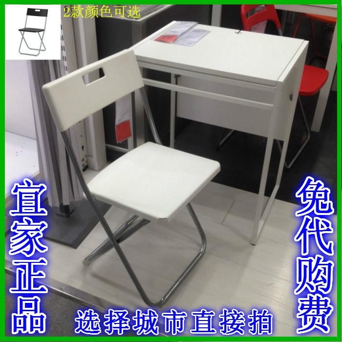 IKEA宜家国内代购杰夫冈德尔折叠椅办公椅电脑书桌椅餐椅子休闲椅