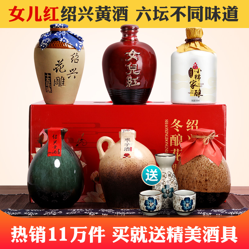 绍兴黄酒六瓶不同味道花雕酒坛装加饭糯米甜老酒女儿礼盒装红整箱