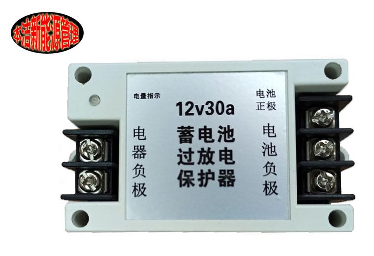 12v铅酸铁锂电瓶灯具照明逆变器放电低压亏电电池保护器电量显示