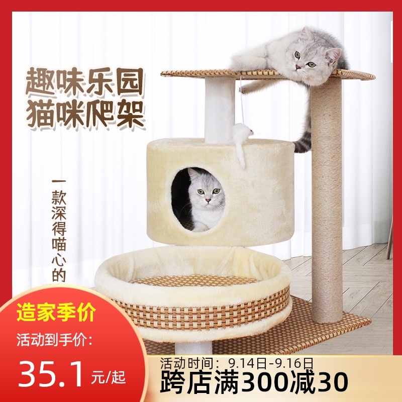 夏季实木猫窝一体小型/柱塔猫爬架