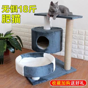 猫咪用品四季 猫爬架猫窝猫树实木一体小型猫架抓柱板带窝跳台猫屋