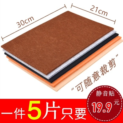 Mahogany furniture foot gasket scratch-resistant floor protection table and chair anti-wear mat self-adhesive mute sticker chair table foot foot cover