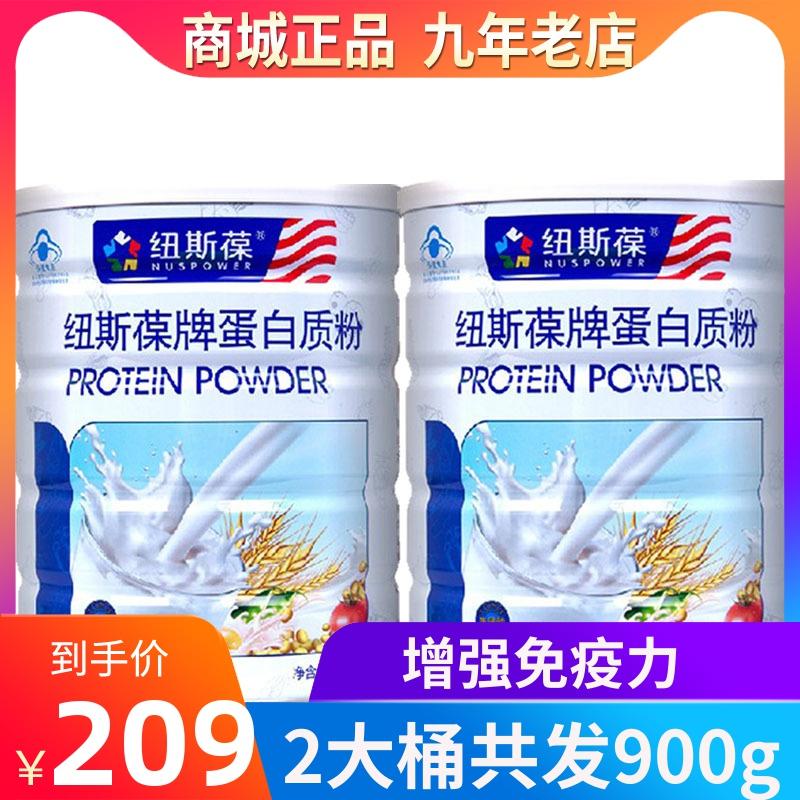 纽斯葆牌蛋白质粉 450g/罐*2罐套餐乳清蛋白保健食品送礼送父母,可领取10元天猫优惠券