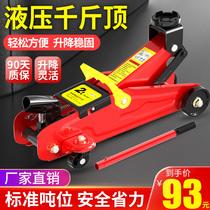 汽车卧式千斤顶液压2吨车用小轿车千金顶SUV车载3吨立式换胎工具