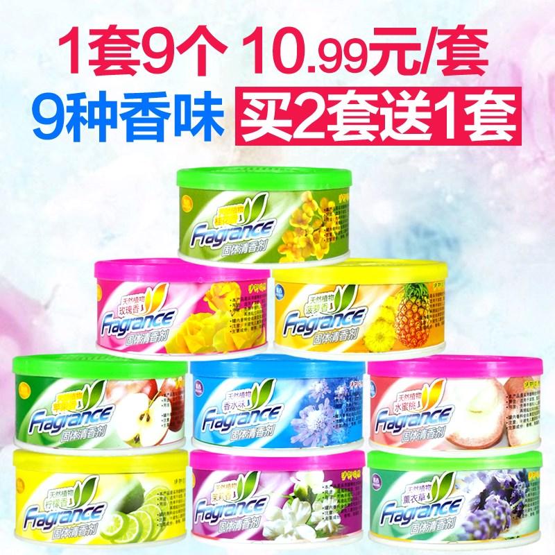 Indoor solid air freshener lemon flavor box cabinet