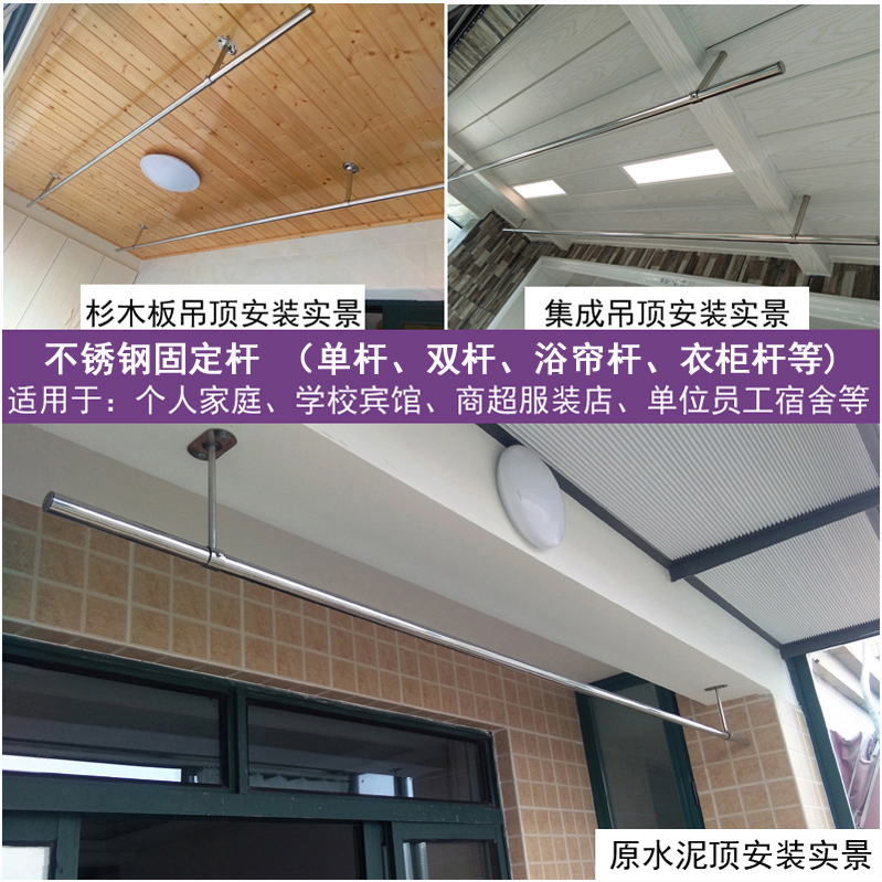 Top mounted side mounted ceiling stainless steel pipe fixed clothes pole balcony single pole double pole indoor old-fashioned clothes pole clothes hanger