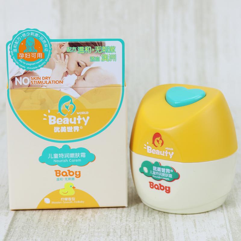 优美世界儿童特润嫩肤面霜孕妇宝宝婴幼儿专用补水保湿滋润冬季