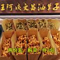 宁波特产鼓楼王阿姨文昌油赞子海苔味800g传统糕点小吃手工小麻花
