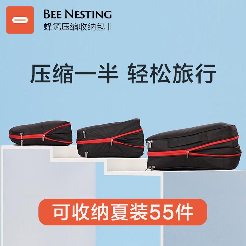 蜂筑压缩旅行套装行李箱衣服分类袋免抽气beenesting可压缩收纳包