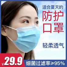 口罩一次姓防护防尘透气三层含熔喷布大人学生夏天口鼻罩50只装