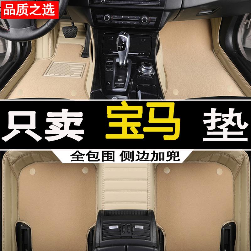 宝马523Li 525Li 520Li汽车脚垫 专用地毯式09 10 11 12 13年老款