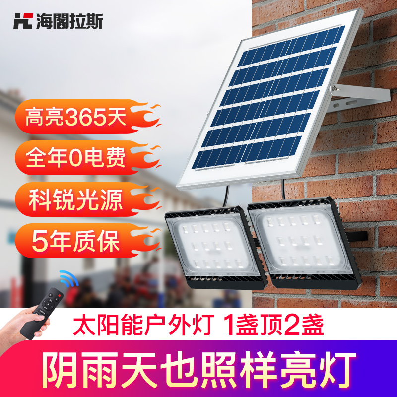 Solar outdoor lamp courtyard lamp household super bright LED projection lamp new rural lighting one tow two waterproof street lamp