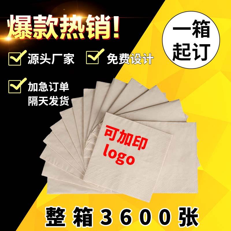 本色原浆餐巾纸 整箱 定制纸巾 原色方巾纸环保纸巾 定做加印logo