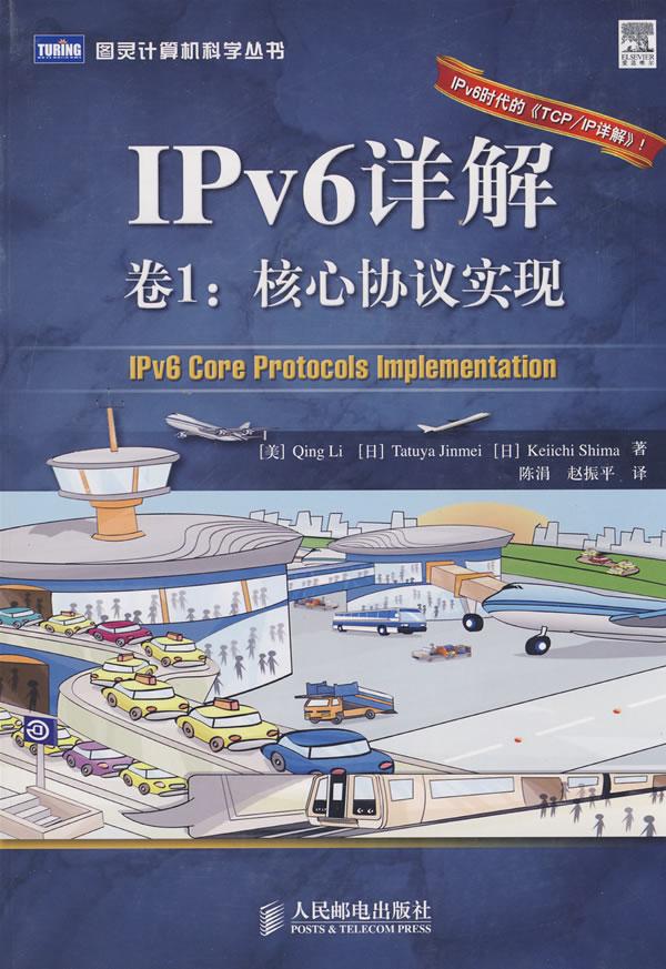 正版现货IPv6详解(卷1):核心协议实现李清 ,陈涓,赵振平 人民邮电出版社9787115189509