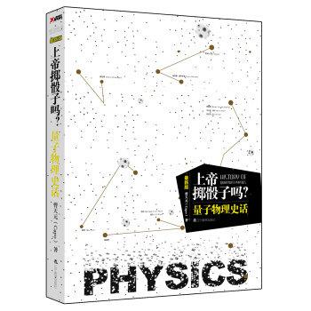 上帝掷骰子了吗? 量子物理史话曹天元(Capo)北京联合出版公司9787550218895正版现货直发