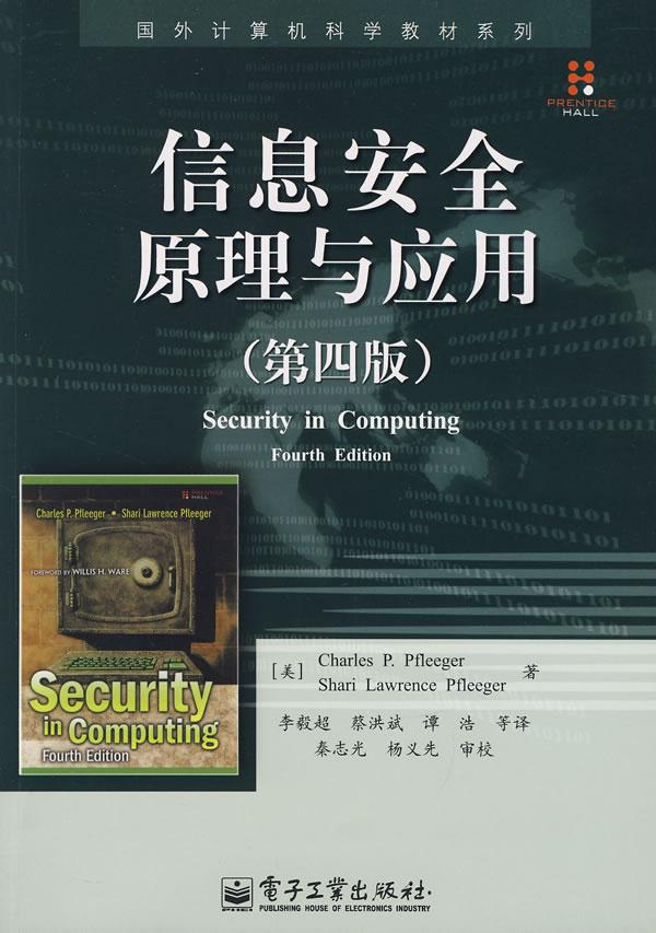 正版现货信息安全原理与应用弗莱格 ,李毅超  电子工业出版社9787121052408