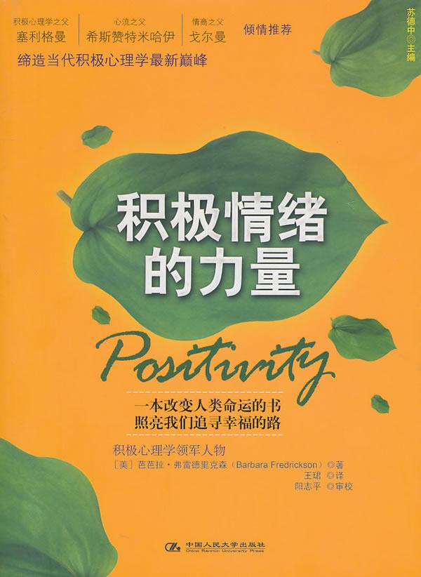 正版现货直发sx积极情绪的力量芭芭拉.弗雷德里克森 湛庐文化 出品中国人民大学出版社