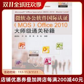 微软办公软件国际认证(MOS)Ofice Specialist 2010戴建耘 ... 著中国铁道出版社9787113169886图片