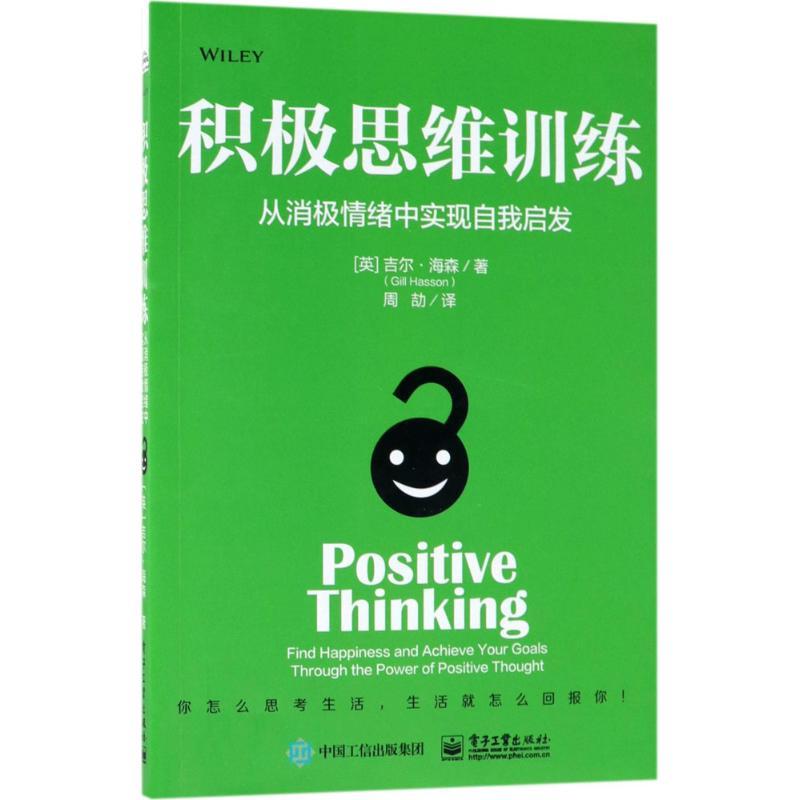 积极思维训练 (英)吉尔·海森(Gill Hasson) 著;周劼 译 成功学 经管、励志 电子工业出版社
