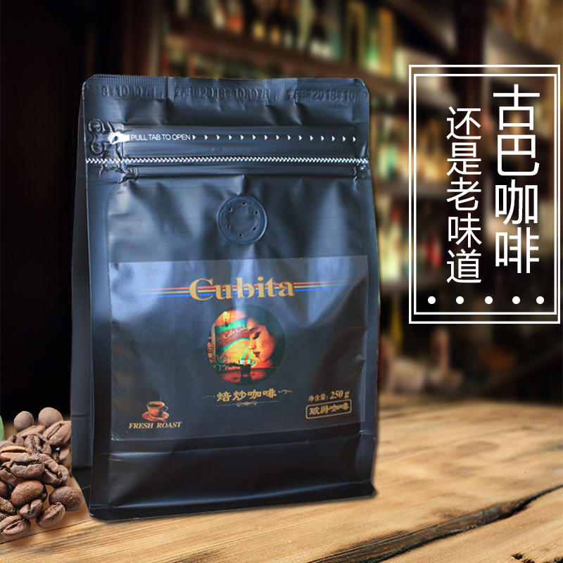 Cubita hujue Cuban coffee beans imported raw beans can be ground pure black coffee powder 250g package