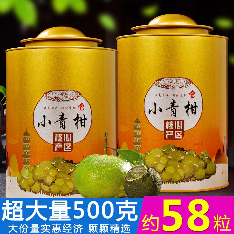 高品质新会小青柑 陈皮普洱茶熟茶叶 柑普橘普茶500g 罐装礼盒装