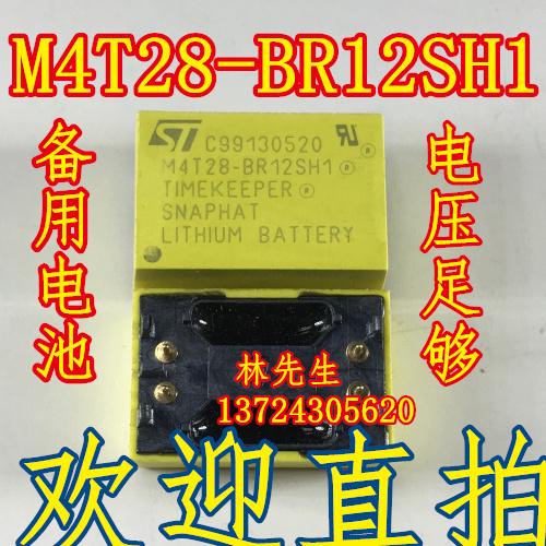 电池芯片M4T28-BR12SH1 黄色 全新 备用电池+晶振M4T32-BR12SH6